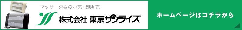 東京サンライズのホームページはコチラから